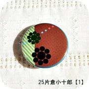 25片倉01