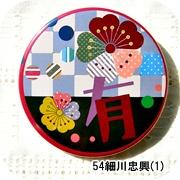 54細川01