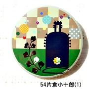 54片倉01