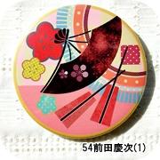 54前田01