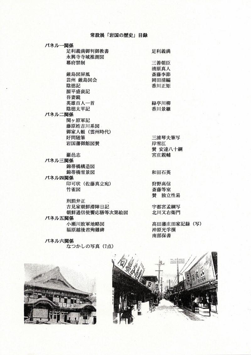 スキャン0146_R