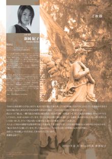 『Talking with Angels』西洋墓地の天使像 : 岩谷薫-09_7_3_実寸新岡