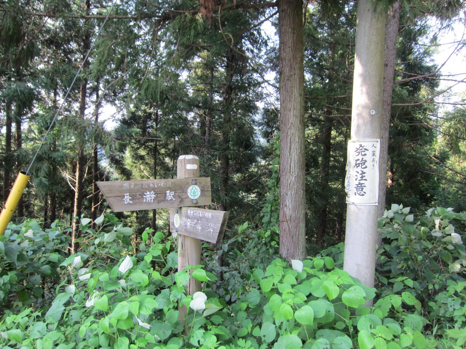 長瀞駅への看板