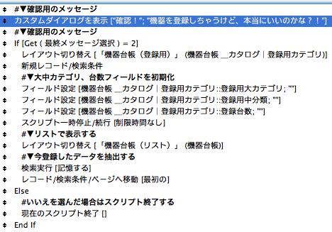 登録スクリプト20111217