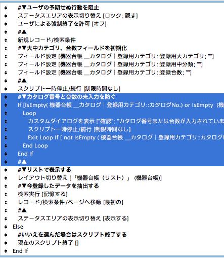 登録スクリプト201201041