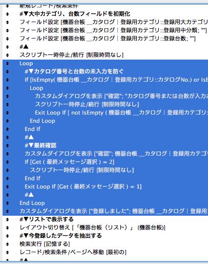 登録スクリプト201201051