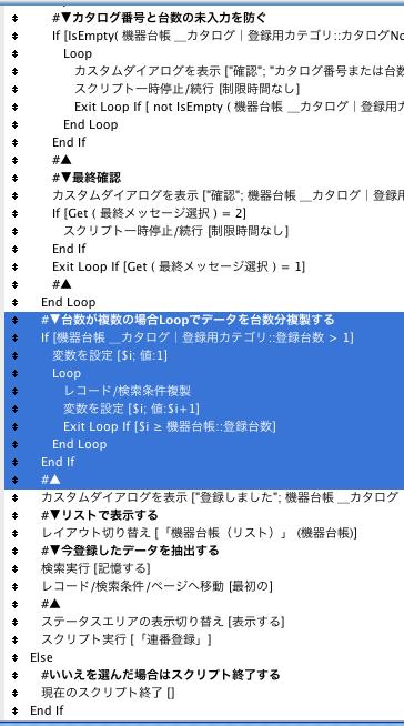 登録スクリプト201201081