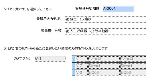 登録スクリプト201201101