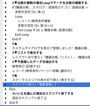 登録スクリプト201201102