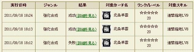 早雲LV10表