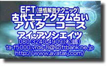艶ちゃんの憩いの部屋-アイ・アソシエイツ EFT
