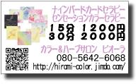 艶ちゃんの憩いの部屋-カラーセラピスト ヒロミ