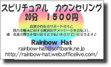 艶ちゃんの憩いの部屋-スピリチュアルカウンセリング rainbowhat