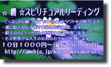 艶ちゃんの憩いの部屋-櫻 スピリチュアルリーディング