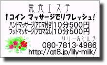 艶ちゃんの憩いの部屋-気功エステ リリー&ミルク