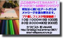 艶ちゃんの憩いの部屋-アートセラピー 灯AKARI