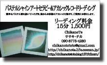 艶ちゃんの憩いの部屋-パステルシャインアート ChikanoTe