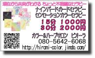 艶ちゃんの憩いの部屋-カラー&ハーブサロン ビオーラ