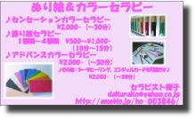 プチ癒しフェスタ公式ブログ-塗り絵セラピー 櫻子