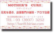 艶ちゃんの憩いの部屋-鍼・灸・アロマ マザーズキュア