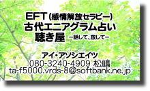 艶ちゃんの憩いの部屋-EFT・古代エニアグラム占い アイ・アソシエイツ