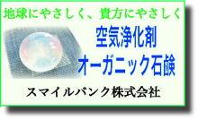 艶ちゃんの憩いの部屋-空気浄化剤・オーガニック石鹸 スマイルバンク