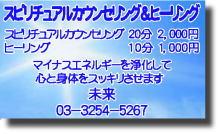 艶ちゃんの憩いの部屋-スピリチュアルカウンセリング&ヒーリング 未来