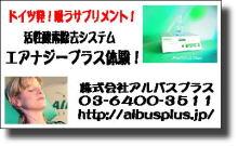プチ癒しフェスタ公式ブログ-活性酸素除去装置 エアナジープラス