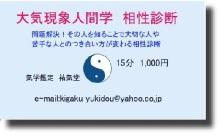 プチ癒しフェスタ公式ブログ-相性診断 大気現象学 祐気堂