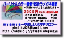 プチ癒しフェスタ公式ブログ-似合うメガネ診断 myamya