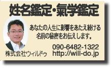 艶ちゃんの憩いの部屋-姓名鑑定 気学鑑定 ㈱ウィルドゥ
