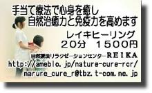 艶ちゃんの憩いの部屋-レイキヒーリング REIKA