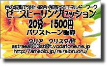 艶ちゃんの憩いの部屋-ゼニスヒーリングセッション クリアクリスタル