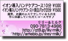 艶ちゃんの憩いのお部屋-気功エステ リリー&ミルク