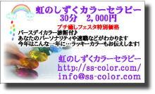 艶ちゃんの憩いの部屋-カラーセラピー 虹のしずく