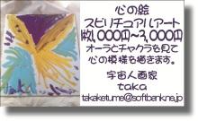 プチ癒しフェスタ公式ブログ-スピリチュアルアート taka