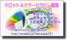 艶ちゃんの憩いの部屋-タロット&カラーセラピー 風雅