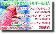 プチ癒しフェスタ公式ブログ-スピリチュアルカウンセリング 瓢箪堂