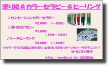 プチ癒しフェスタ公式ブログ-塗り絵 カラー セラピスト櫻子