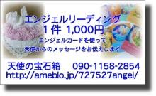 プチ癒しフェスタ公式ブログ-エンジェルリーディング 天使の宝石箱