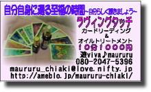 艶ちゃんの憩いの部屋-ラヴィングタッチ 遊viva♪maururu