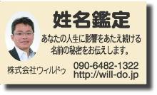 プチ癒しフェスタ公式ブログ-姓名鑑定 ㈱ウィルドゥ