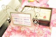 艶ちゃんの憩いの部屋-ゼニス クリアクリスタル