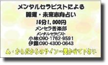 艶ちゃんの憩いの部屋-メンタルカウンセリング メンセラ苦楽部
