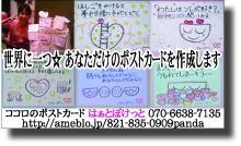 プチ癒しフェスタ公式ブログ-オリジナルポストカード ハートポケット