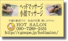 プチ癒しフェスタ公式ブログ-ヘッド・小顔マッサージ ホッとサロン