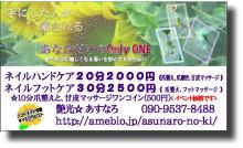 プチ癒しフェスタ公式ブログ-ネイルケア オリジナル雑貨 艶光☆あすなろ