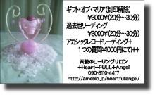 艶ちゃんの憩いのお部屋-ギフトオブマリア ハートフルエンジェル