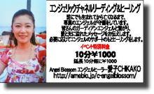 プチ癒しフェスタ公式ブログ-愛子 CHIKAKO