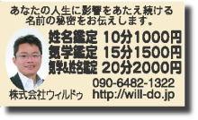 艶ちゃんの憩いのお部屋-姓名鑑定・気学鑑定 ㈱ウィルドゥ